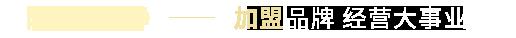 中国放心门窗. 加盟大品牌 经营大事业