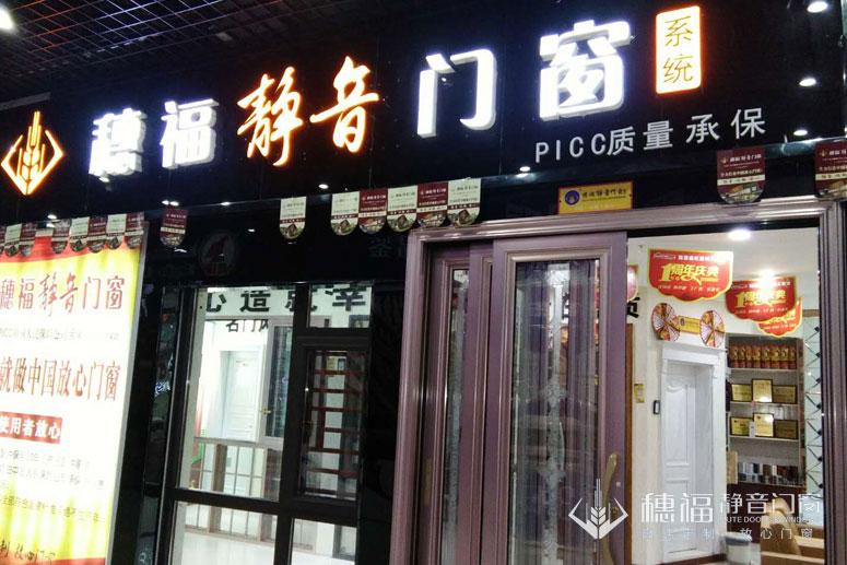 贵州专卖店穗福门窗