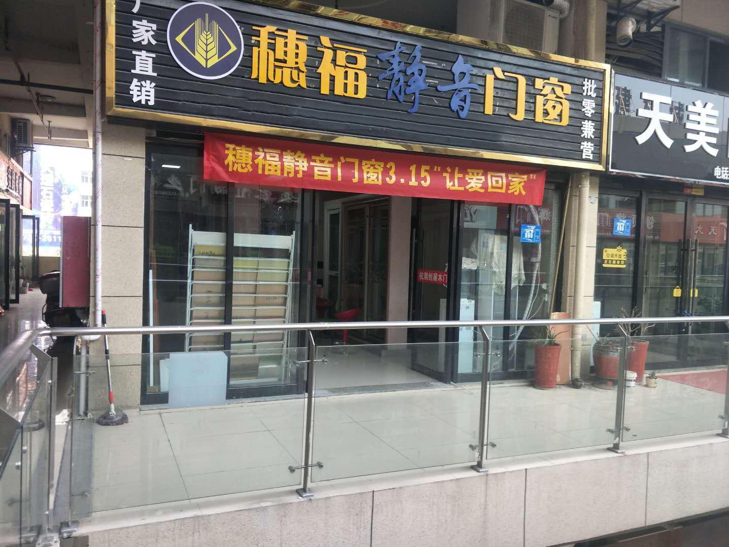 穗福静音门窗湖北襄阳专卖店
