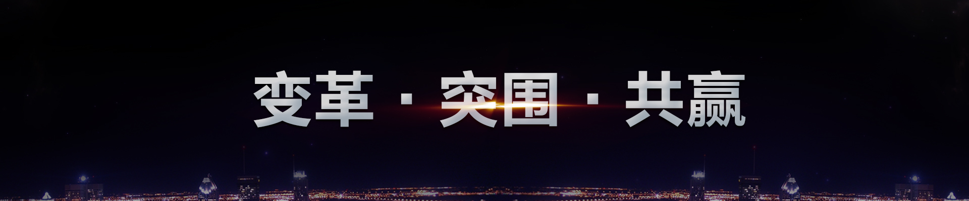 穗福-共赢