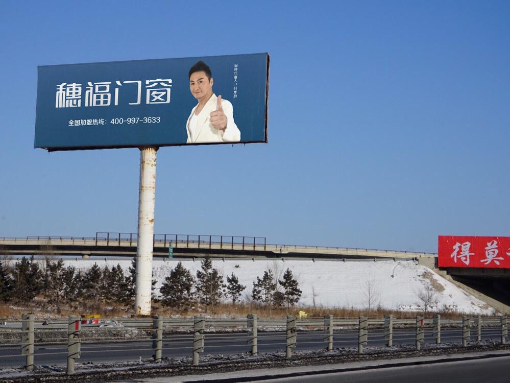 穗福门窗-高炮 (1)