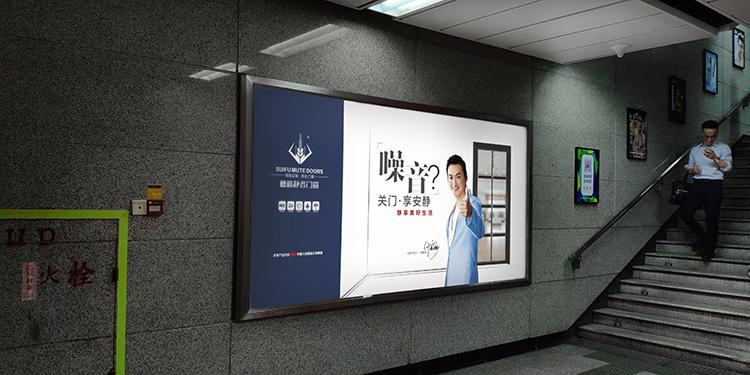 穗福门窗地铁广告