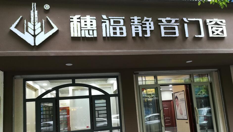 穗福静音门窗江西萍乡专卖店