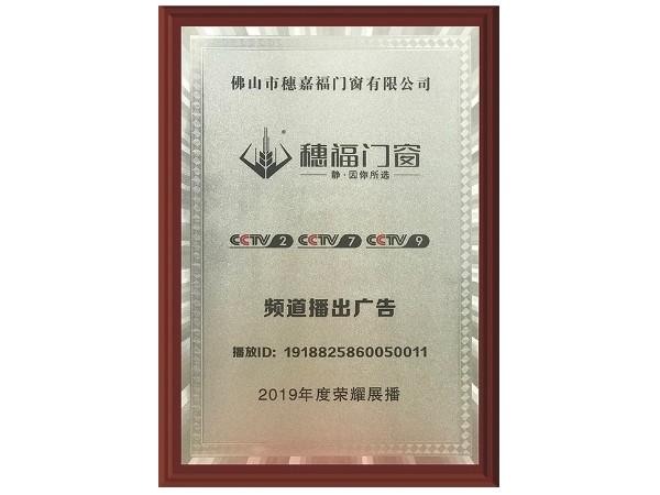 穗福门窗CCTV央视频道展播证明书