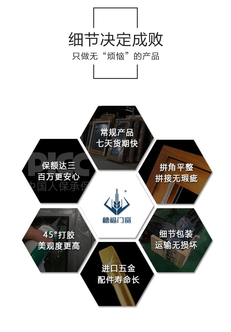 穗福招商落地页20190614--像素800宽_05