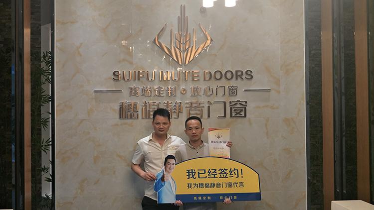 穗福门窗-签约0233 (2)2