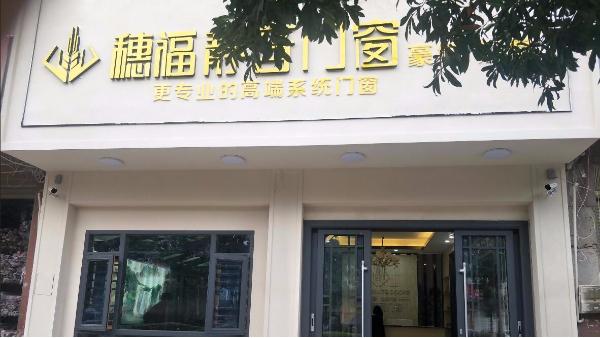 云南砚山穗福门窗专卖店