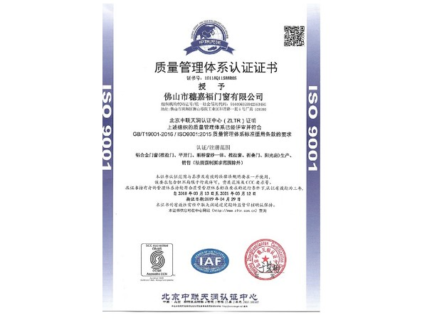 穗福门窗通过ISO9001质量管理体系认证