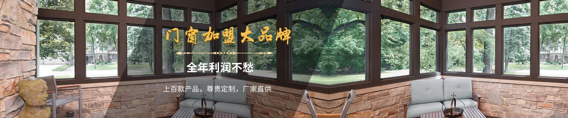 门窗加盟大品牌,全年利润不愁-穗福