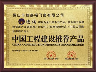 穂福荣获:中国工程建设推荐产品