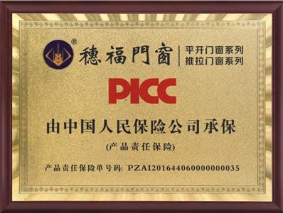 穂福由中国人民保险公司承担
