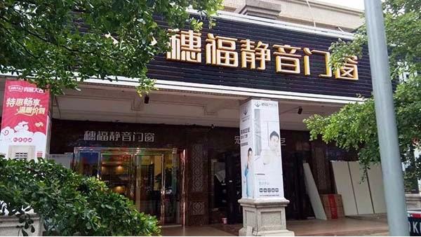 穗福静音门窗广东阳西专卖店