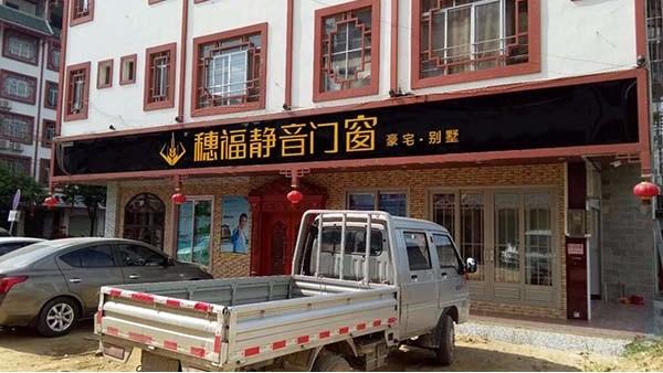 穗福静音门窗广西上林专卖店