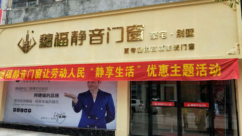 穗福静音门窗江西南城专卖店