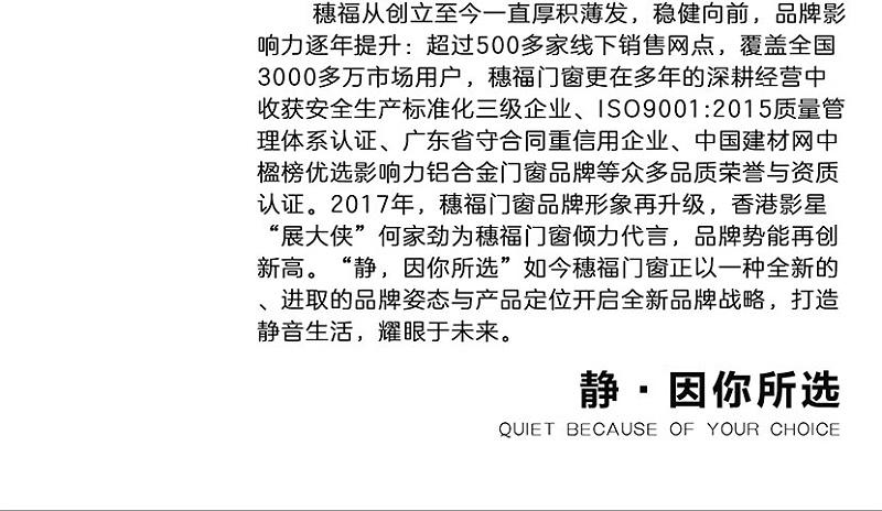 穗福招商落地页-手机端图片版_05