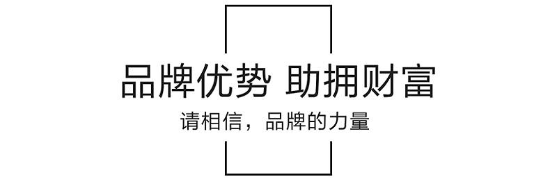 穗福招商落地页-手机端图片版_07