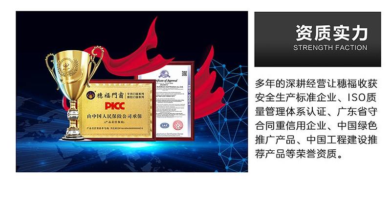 穗福招商落地页-手机端图片版_11