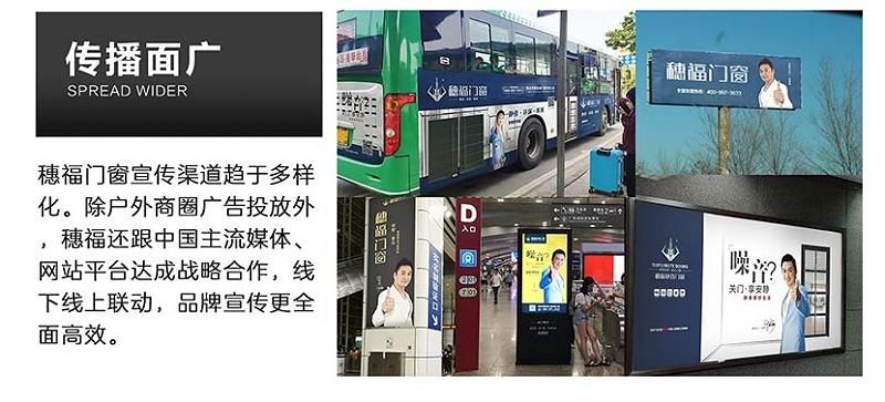 穗福招商落地页-手机端图片版_12
