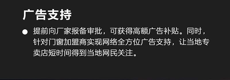 穗福招商落地页-手机端图片版_16