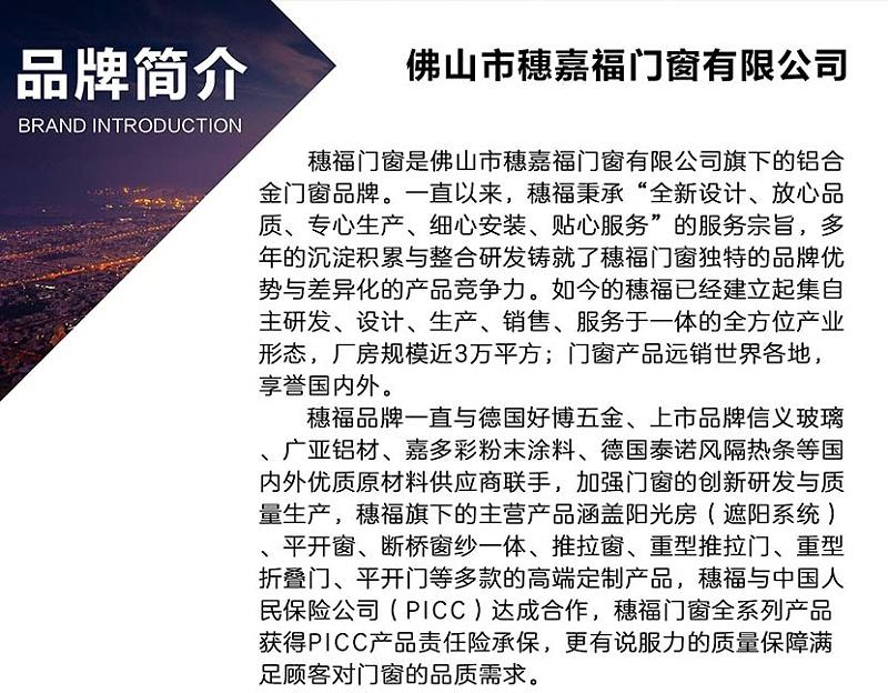 穗福招商落地页-手机端图片版_04