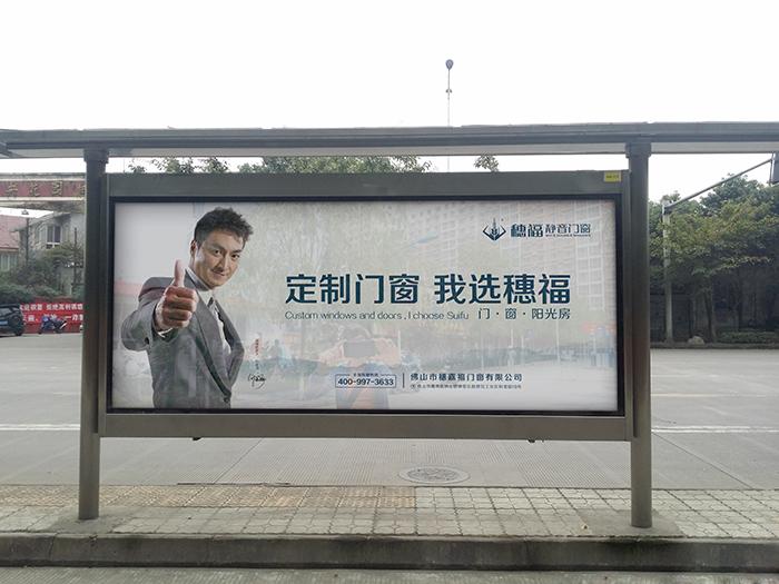 穗福门窗 (3)