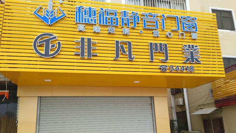 广东龙八娱乐龙8国际官网龙8国际pt老虎机网页版粤东专卖店