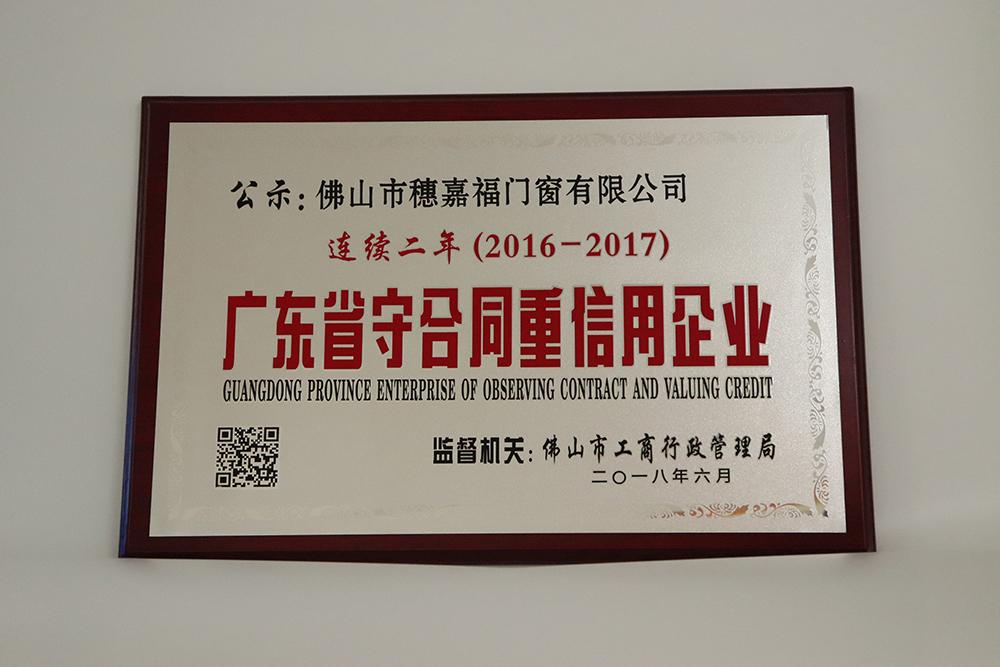 穗福门窗-广东省守合同重信用企业