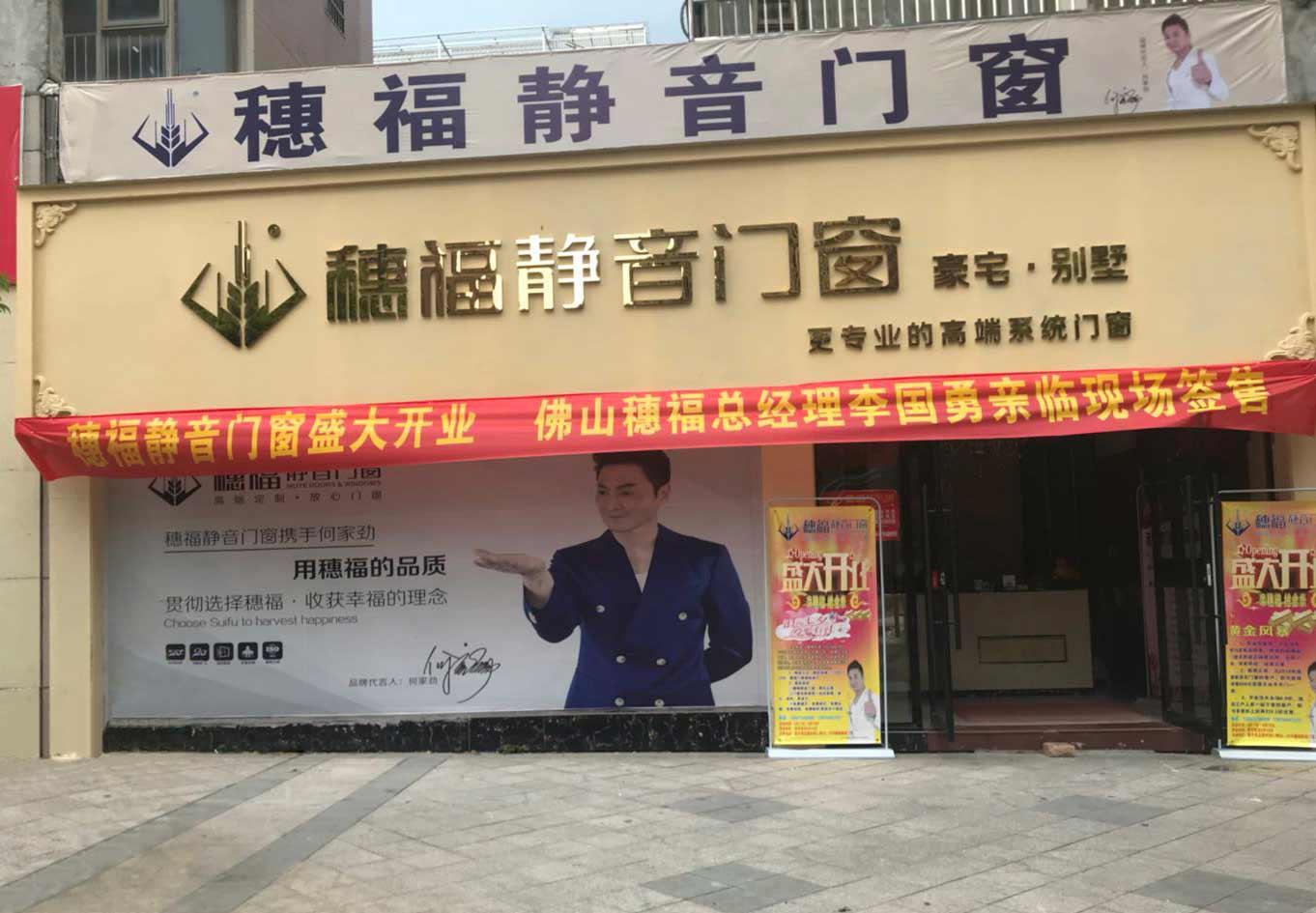 穗福门窗-江西南城专卖店2